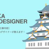 [webデザイナーの仕事内容]大阪の20代現役webデザイナーが教えます