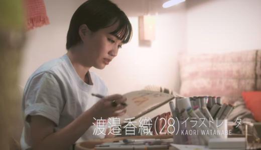[テラスハウスTOKYO 2019-20]渡邉香織のプロフィール 彼氏は?才色兼備な完璧な女性?