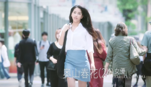 [テラスハウスTOKYO 2019-20]奥山春香のプロフィール 彼氏は?斎藤なつみに似てる?