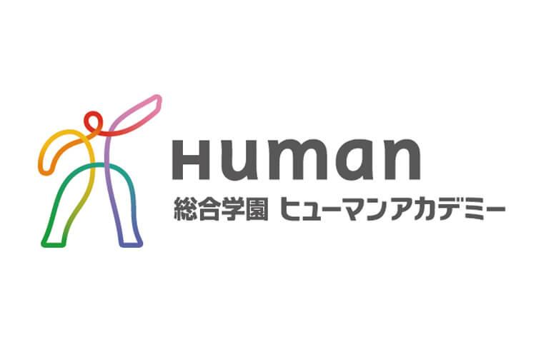 ヒューマンアカデミーでwebデザイナー