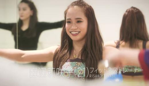 [テラスハウスTOKYO 2019-20]田辺莉咲子のプロフィール 彼氏は?前田敦子に似てる?