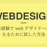 [デザイン全くの初心者]20代未経験でwebデザイナーになるために試した勉強方法
