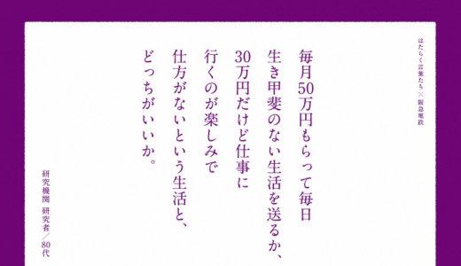 [ありえない阪急電車の炎上広告]ハタコトレインの働く言葉たち