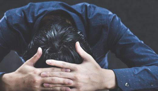 [20代で転職を繰り返すのは悪いのか?]20代で4回も転職経験をもとに徹底解説