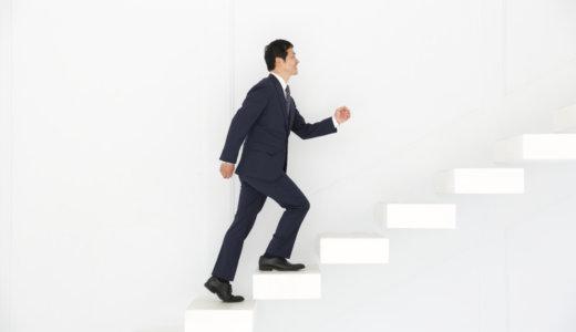 [新卒で、理想と違った配属先に]異動を待つより転職?転職で自分思考のキャリア形成を