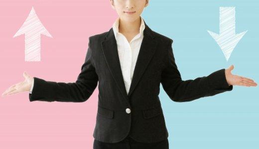 『転職して年収は下がるのか?』20代は年収を下げた転職をしても良い理由とは