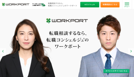 [大阪でIT業界に転職するならワークポート]実際に面談に行って評判を確認してきました