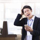 [仕事で大失敗しても挫けるな]仕事の失敗って面白い!笑える仕事失敗談