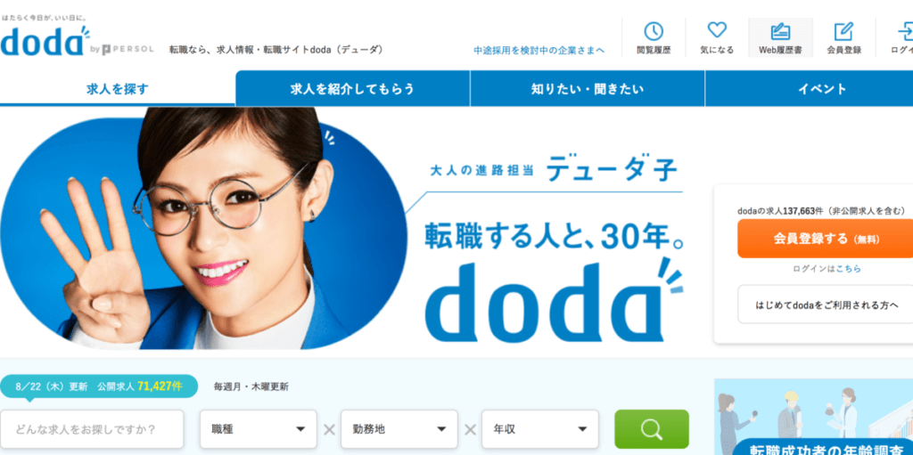 dodaの強み弱み